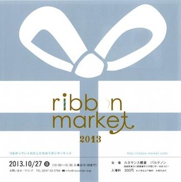 ribbon market2013
