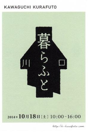 2014kawaguchi